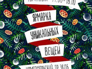 Приглашаю на ярмарку Караван идей. 16 декабря. Ярмарка Мастеров - ручная работа, handmade.