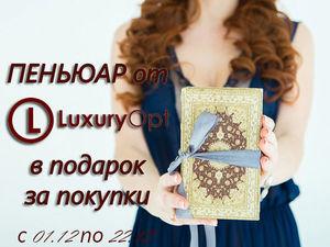 Хочешь Подарок на Новый год??. Ярмарка Мастеров - ручная работа, handmade.