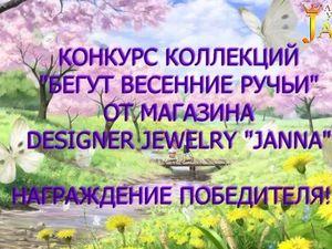 """Конкурс коллекций """"Бегут весенние ручьи"""" от магазина Designer Jewelry """"Janna"""" Награждение победителя!. Ярмарка Мастеров - ручная работа, handmade."""