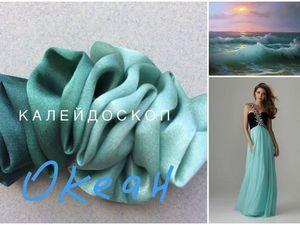 Цвет - Океан   Ярмарка Мастеров - ручная работа, handmade
