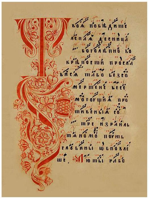 старинные заглавные буквы картинки