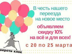 Скидка 10% на весь товар с 20 по 25 марта!. Ярмарка Мастеров - ручная работа, handmade.