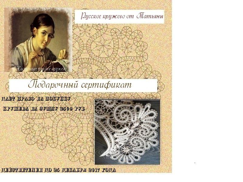 спасибо за главную, комплимент галеристу, кружево ручной работы, сертификат, кружево за главную, русское кружево