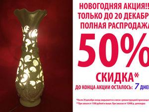 Новогодняя Суперраспродажа!!!. Ярмарка Мастеров - ручная работа, handmade.
