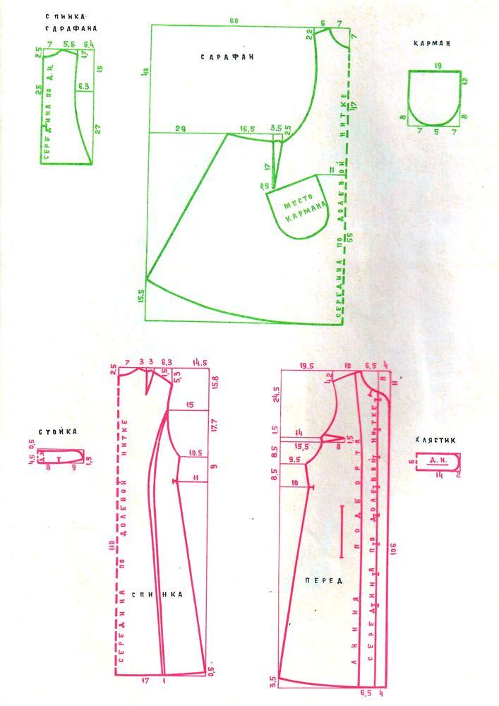 Выкройки из журнала «50 моделей ГУМа» 1972 года. Часть 1, фото № 15