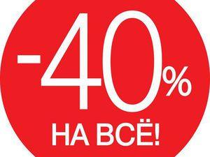 Белая пятница!!!!!! Скидка -40% на весь ассортимент от указанных цен!!!!! | Ярмарка Мастеров - ручная работа, handmade