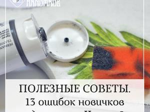 13 ошибок новичков в декупаже. Часть 2 | Ярмарка Мастеров - ручная работа, handmade