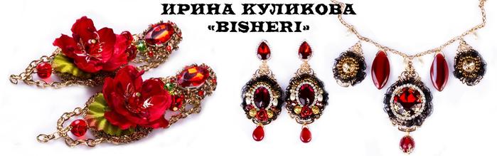 ирина куликова bisheri DHJ/4851113_43 (700x219, 195Kb)