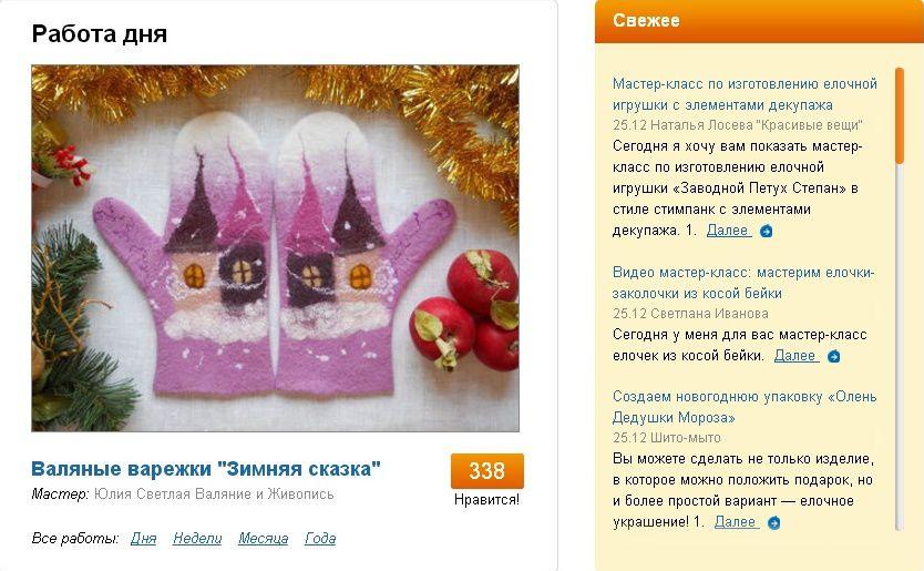 валяные варежки, зимняя сказка, красивые варежки, купить подарок, магазин подарков, подарок на любой случай