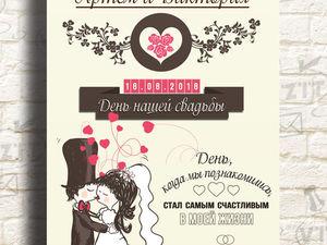 Свадебный постер-новинка в магазине.. Ярмарка Мастеров - ручная работа, handmade.