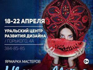 Приглашаю в Екатеринбург!. Ярмарка Мастеров - ручная работа, handmade.