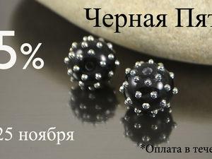 Черная пятница 23,24,25 ноября — скидка 5%. Ярмарка Мастеров - ручная работа, handmade.