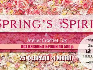 Spring's Spirit: в Atelier Crochet Fox стартовала весенняя акция. Ярмарка Мастеров - ручная работа, handmade.