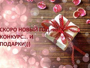 Анонс новогоднего конкурса!. Ярмарка Мастеров - ручная работа, handmade.