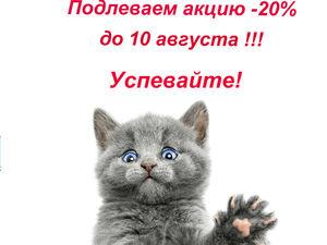 Акция -20%%!!. Ярмарка Мастеров - ручная работа, handmade.