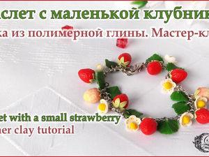 Видео мастер-класс: лепим летний браслет с маленькими клубничками и цветами из полимерной глины. Ярмарка Мастеров - ручная работа, handmade.