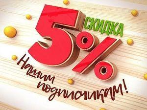 Постоянная скидка 5% для наших подписчиков!!! Добро пожаловать в магазин натурального жемчуга, камней и фурнитуры!!!. Ярмарка Мастеров - ручная работа, handmade.