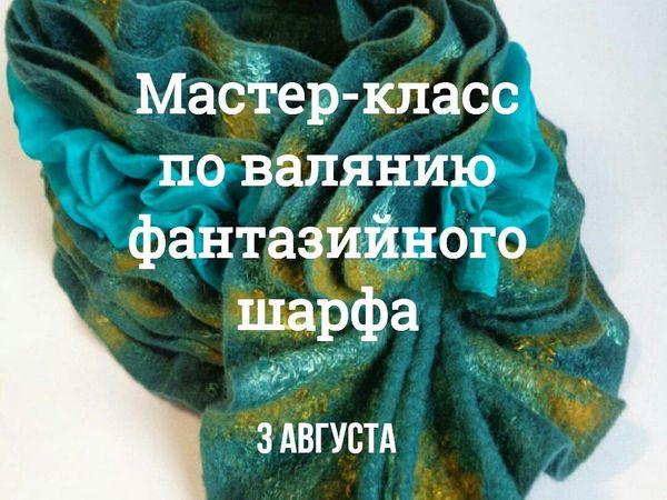 Мастер-класс по валянию фантазийного шарфа | Ярмарка Мастеров - ручная работа, handmade