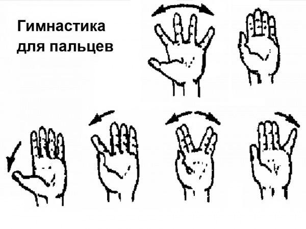 отдых, гимнастика для пальцев