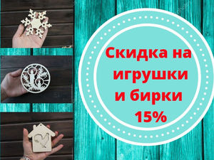 Скидка -15% на игрушки и бирки!. Ярмарка Мастеров - ручная работа, handmade.