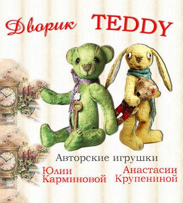 выставка, hello teddy 2011, тэдди - мир, мишки тедди, друзья тедди, выставка-продажа, выставки 2011