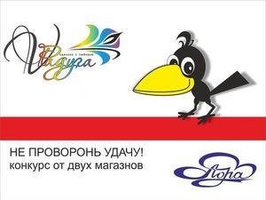 Поздравляем победителей конкурса!!!. Ярмарка Мастеров - ручная работа, handmade.