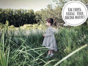 Шьем детское платье с юбкой фасона маллет. Ярмарка Мастеров - ручная работа, handmade.