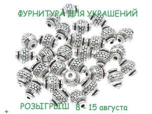 ЗАВЕРШЕН!Фурнитура для Украшений+розыгрыш по 15.08 10-00. Ярмарка Мастеров - ручная работа, handmade.