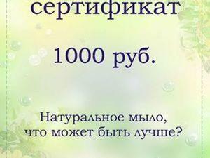 Розыгрыш Сертификата на 1000 рублей. | Ярмарка Мастеров - ручная работа, handmade