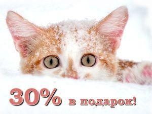 30% в подарок 23-25 октября! С первым снегом, друзья!!!. Ярмарка Мастеров - ручная работа, handmade.