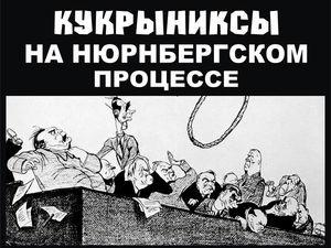 Нюрнбергский процесс в шаржах художников КуКрыНиксов. Ярмарка Мастеров - ручная работа, handmade.