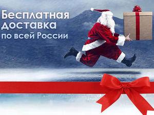Рождественская акция! Бесплатная ДОСТАВКА!!! И скидка 20% на все заказы!!!. Ярмарка Мастеров - ручная работа, handmade.