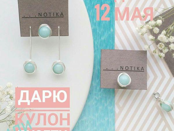 До 12 мая подарок за заказ Тройки сережек! | Ярмарка Мастеров - ручная работа, handmade