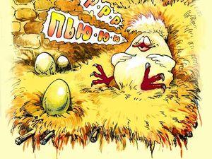 Сказка. Как цыпленок ума набирался ( вторая история). Ярмарка Мастеров - ручная работа, handmade.
