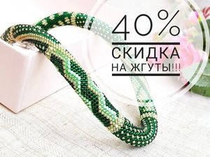 Бешеная распродажа на жгуты 40% до 16 июня!. Ярмарка Мастеров - ручная работа, handmade.