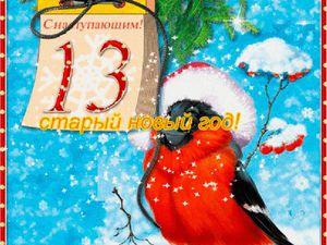 Старый Новый Год! | Ярмарка Мастеров - ручная работа, handmade