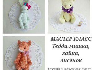 Тедди медвежонок или друг | Ярмарка Мастеров - ручная работа, handmade