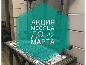 АКЦИЯ месяца - скидка 15%! Последний день!!!. Ярмарка Мастеров - ручная работа, handmade.