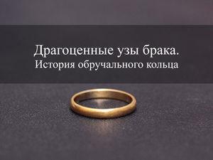 Драгоценные узы брака. История обручального кольца. Часть 2. Ярмарка Мастеров - ручная работа, handmade.