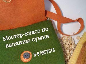Мастер-класс по валянию сумки | Ярмарка Мастеров - ручная работа, handmade