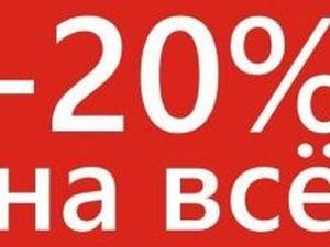 19-22 октября клиентские дни! -20% на ВСЁ!. Ярмарка Мастеров - ручная работа, handmade.