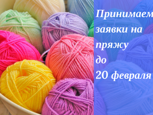 Принимаю заявки на пряжу для ручного вязания!. Ярмарка Мастеров - ручная работа, handmade.