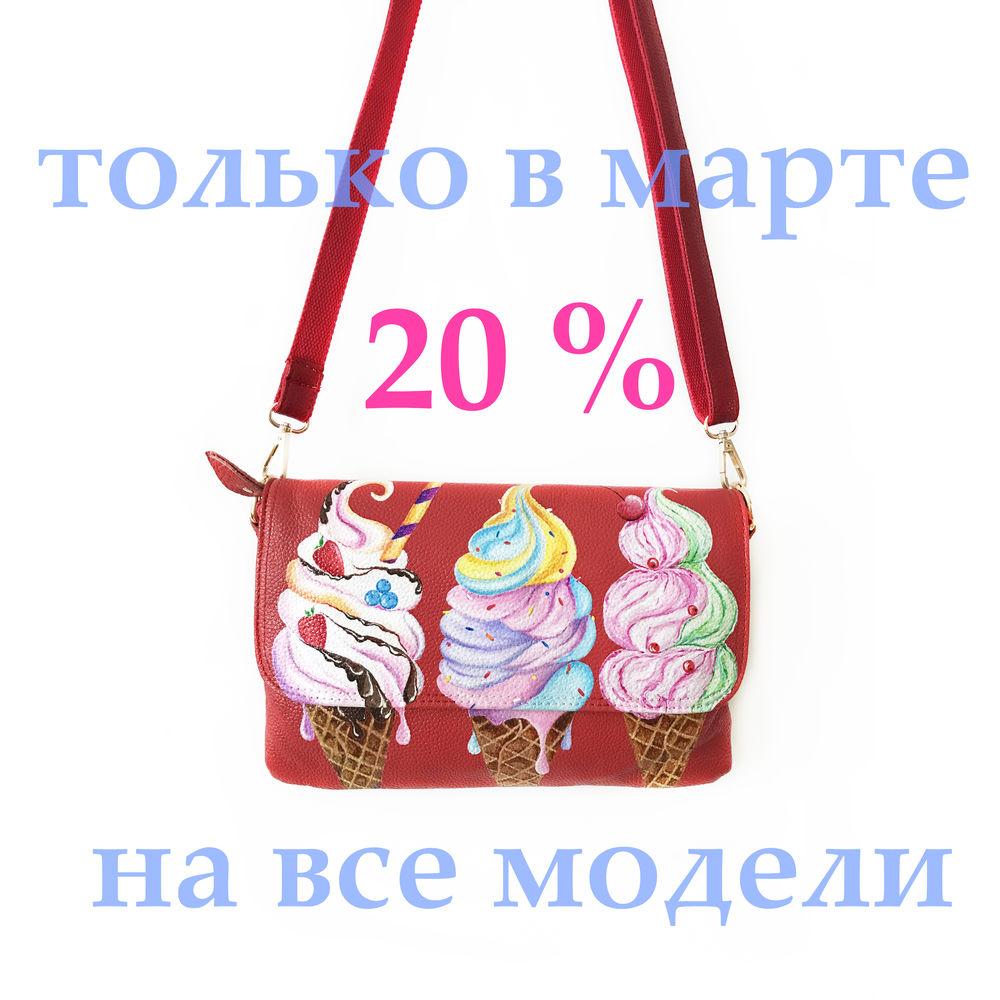 скидка, весенняя распродажа, весенняя акция, весенние скидки, скидки 20%, скидки, скидка дня, сумка с ручной росписью, роспись сумок, сумка на заказ, кожаная сумка, сумка с рисунком, распродажа, женская сумка со скидкой, скидка на сумки, кожаные сумки, цветные сумки, яркие сумки, сумка на лето, весенняя мода