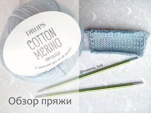 Обзор пряжи: Cotton merino от Drops. Ярмарка Мастеров - ручная работа, handmade.