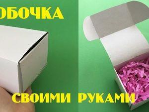 Делаем коробочку с откидной крышкой своими руками. Ярмарка Мастеров - ручная работа, handmade.
