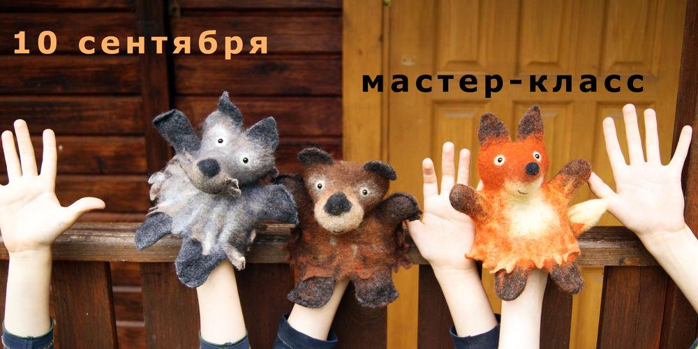 мастер-класс по валянию, мокрое валяние, валяние игрушки, лиса, заяц, волк, медведь, валяние, шерсть, елена рагулина, шерсти клок, woolpuppet