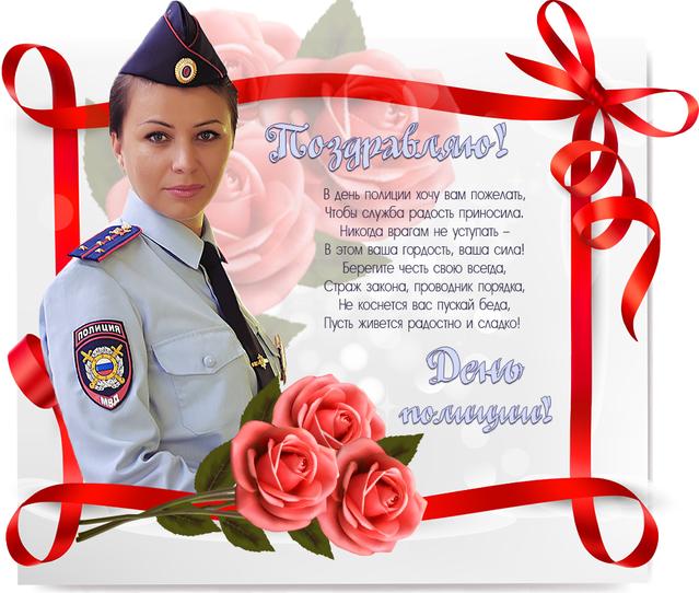полиция, праздник, скидка 15%, акция, поздравляю, день полиции