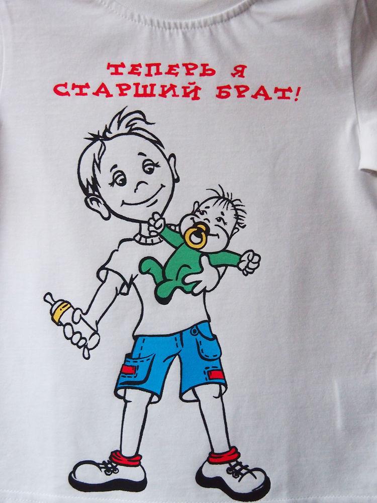 акция магазина, детская футболка, к рождению ребёнка, старший брат, рождение, подарок