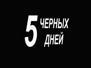 Пять Черных дней! Распродажа!!!!. Ярмарка Мастеров - ручная работа, handmade.