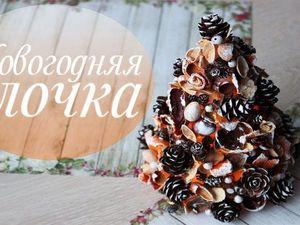Мастерим новогоднюю елку своими руками из природного материала. Ярмарка Мастеров - ручная работа, handmade.